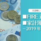 【FIRE目指してスタート】ひこすけのFIRE達成度・家計簿をブログ公開【2019年8月】
