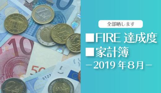 【FIRE目指してスタート】ひこすけのFIRE達成度・家計簿をブログ公開【2019年8月】【セミリタイア】