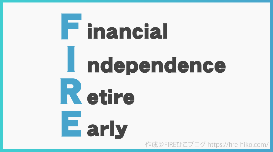 FIREとは Financial Independence Retire Early