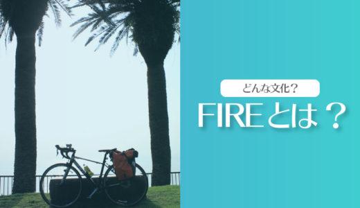 【図解】FIREムーブメントとは?日本におけるFIREについても考えてみた【Finantial Independence Retire Early】