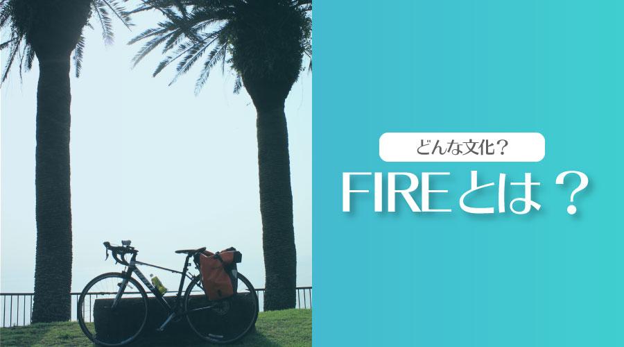 FIREムーブメントとは?日本におけるFIREについても考えてみた【Finantial-Independence-Retire-Early】