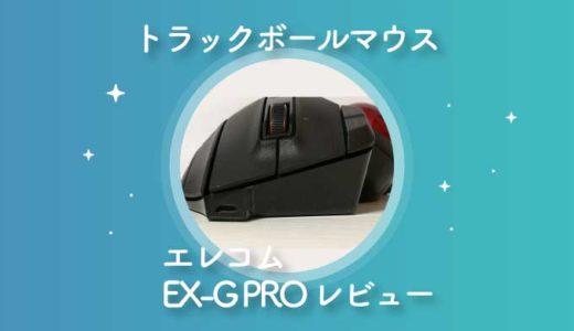 【エレコムEX-G PROレビュー】実質10ボタン×3種の接続×速度調整可能な全部のせモデル【親指操作】(M-XPT1MRBK)