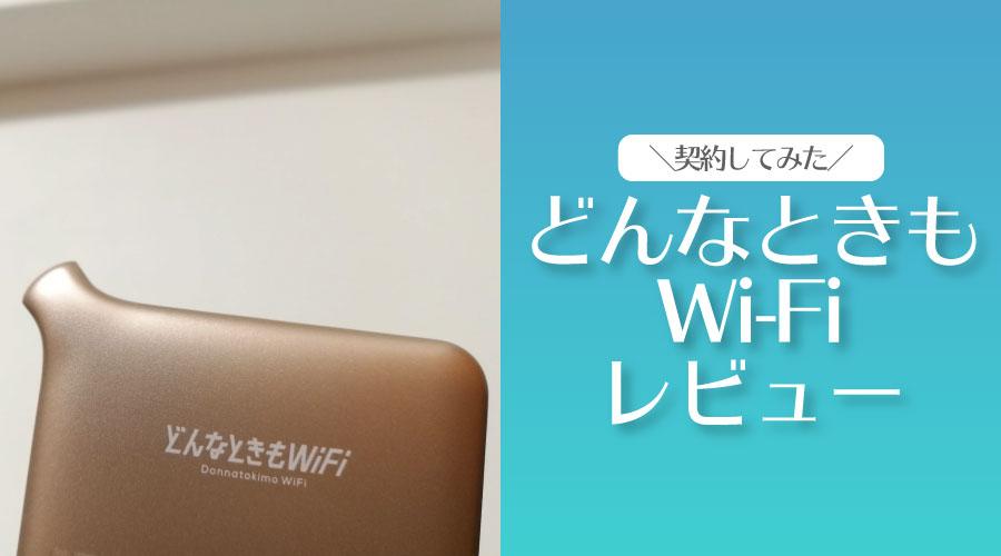 【レビュー】ぶっちゃけ「どんなときもWi-Fi」はアリかナシか?