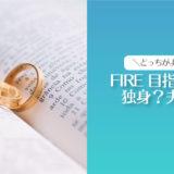 【独身?夫婦?】FIRE目指すならなんだかんだ独身が良いと思う4つの理由【FIREムーブメント】