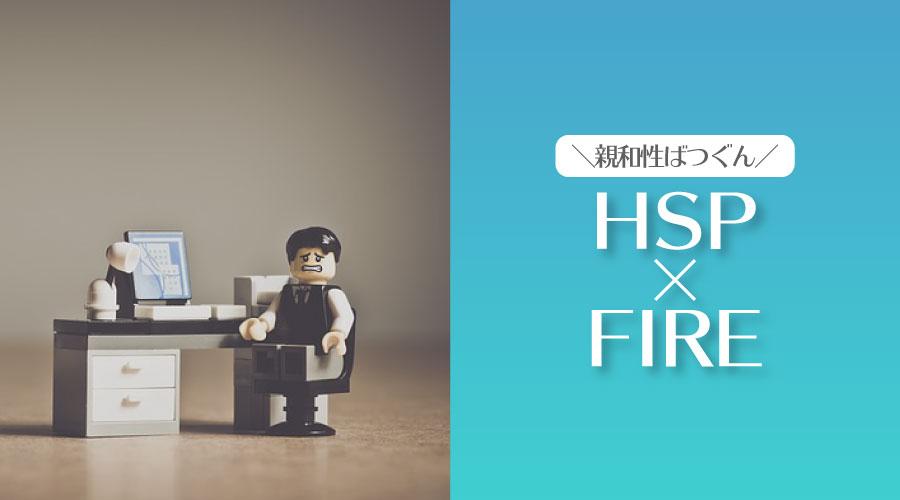 HSP気味な人はFIREという生き方を選ぶのが良いと思う件【楽に生きたい】