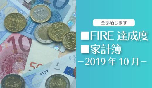 【初期投資が…】ひこすけのFIRE達成度・家計簿をブログ公開【2019年10月】【セミリタイア】
