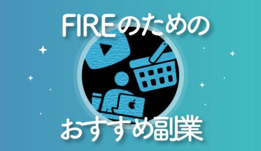FIRE達成の近道になる副業5選【FIREムーブメント】