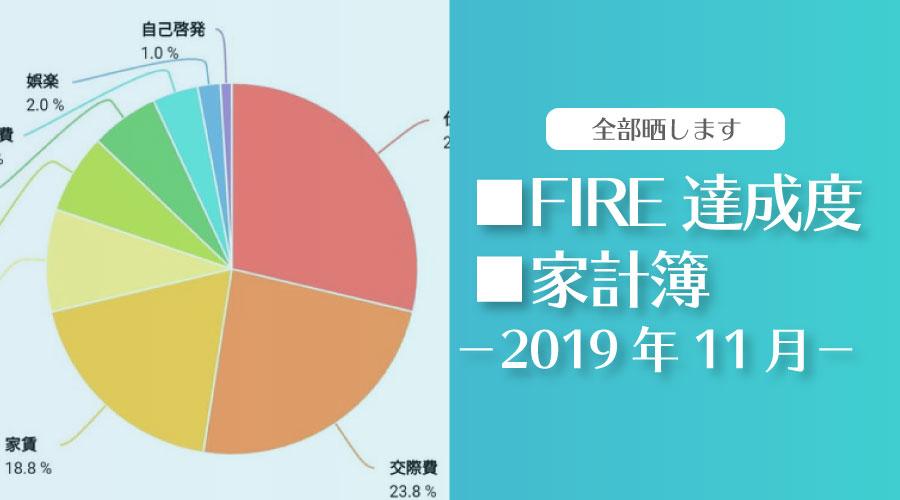 【ミニマルライフの効果アリ】ひこすけのFIRE達成度・家計簿をブログ公開【2019年11月】