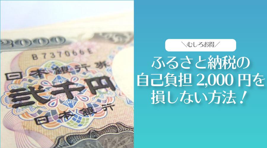 【知ってた?】ふるさと納税の自己負担2000円を損しない方法を解説!