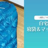 総額10万のベッドから寝袋&マットに変えた感想。快適性は?冬は大丈夫?