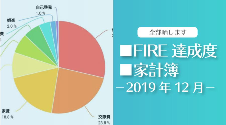 【やればできるじゃん…?】ひこすけのFIRE達成度・家計簿をブログ公開【2019年12月】