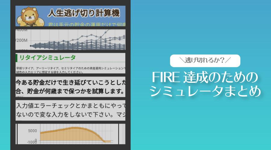 【全6種】FIRE達成のためのシミュレータまとめ【アーリーリタイア・セミリタイア】