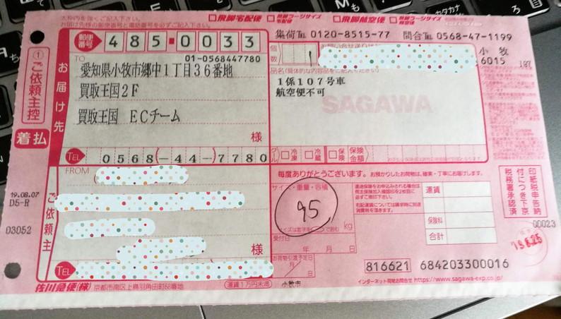 二次元美少女買取王国の伝票