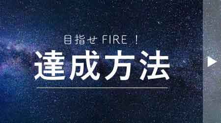 ①達成方法|FIREムーブメント