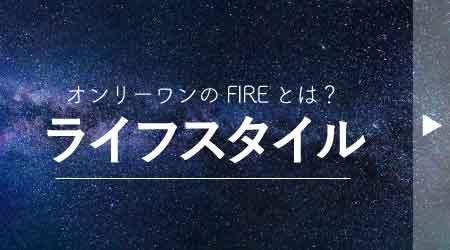④ライフスタイル|FIREムーブメント