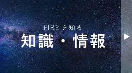 ⑥知識・情報|FIREムーブメント
