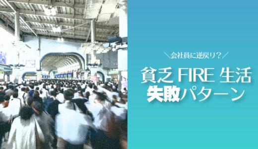 【しくじりたくない】貧乏FIRE生活で失敗する7つのパターン【FIREムーブメント・セミリタイア】