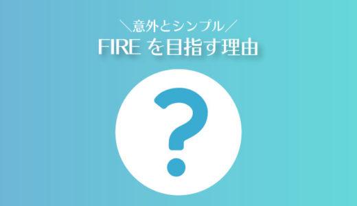 【意外と単純】FIREを目指す理由ってたったひとつだよね【FIREムーブメント・セミリタイア】