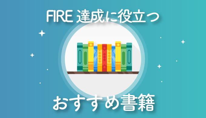 【FIREラボおすすめ】FIRE達成に役立つ書籍一覧【人生・お金など】