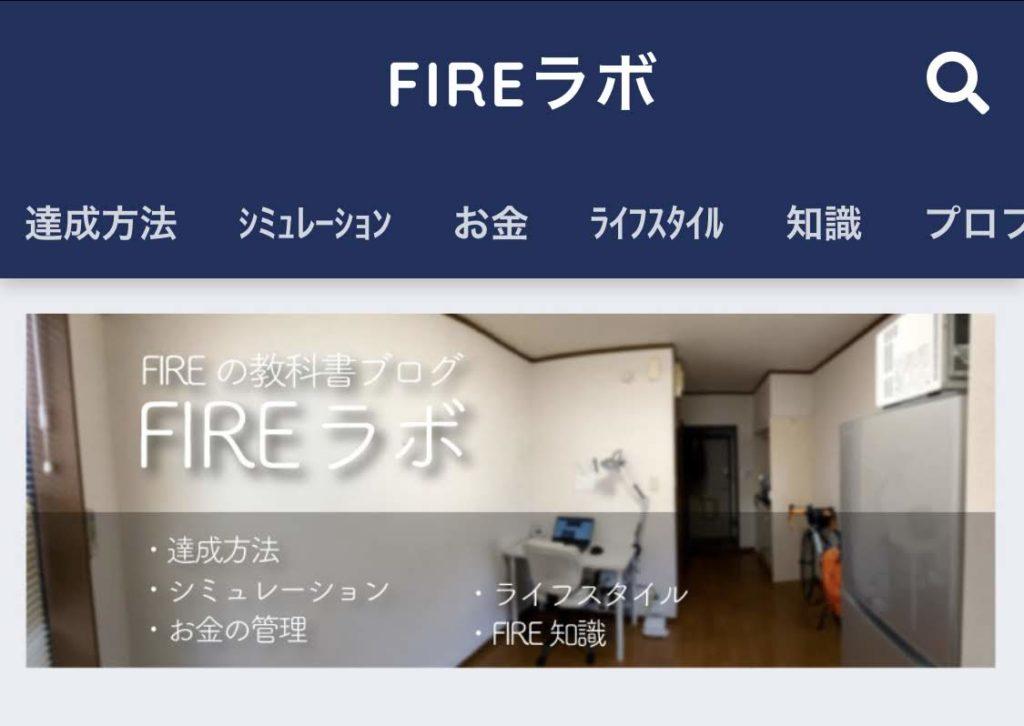 FIREラボ@FIREムーブメントの教科書ブログ
