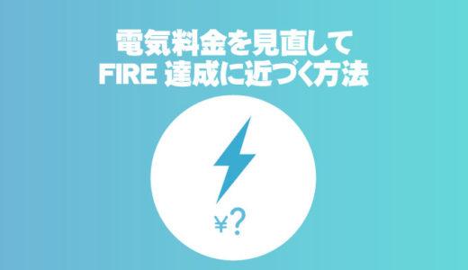 【お得】電気料金を見直してFIRE達成に近づく方法【楽天でんき】