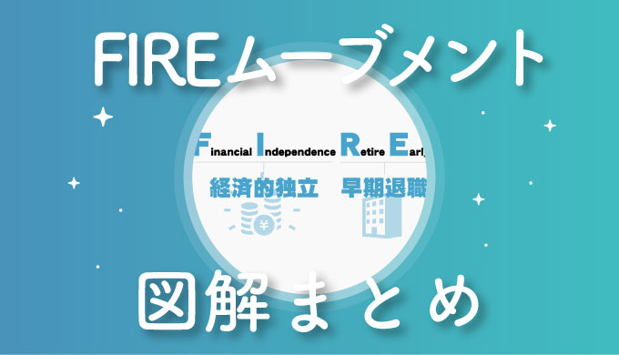 【まとめ】図解で学ぶ!FIREムーブメントの基礎知識