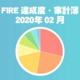 【娯楽費が辛い?】ひこすけのFIRE達成度・家計簿をブログ公開【2020年02月】