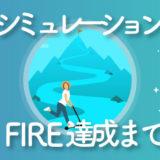 【徹底解説】FIRE達成までのシミュレーション方法【セミリタイアもOK】