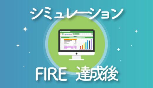 【徹底解説】FIRE達成後のシミュレーション方法【セミリタイアもOK】
