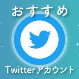 【最新情報を入手】FIRE情報を発信しているTwitterアカウントまとめ