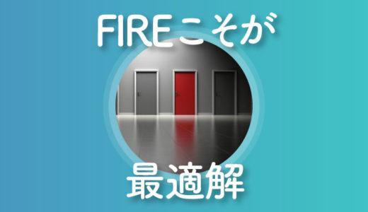 【最適解発見】周りと同じように一生労働したくなければFIREを目指せ!