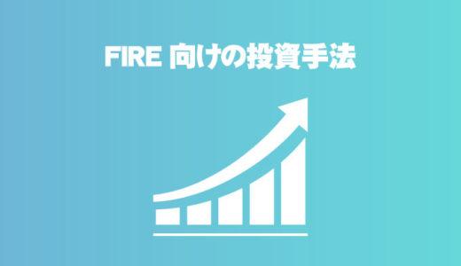【比較】FIRE生活にはインデックス投資と高配当株投資どちらが良いのか?