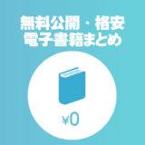 【無料・格安公開】自己投資や教養アップに使える電子書籍・本まとめ【コロナの恩恵】