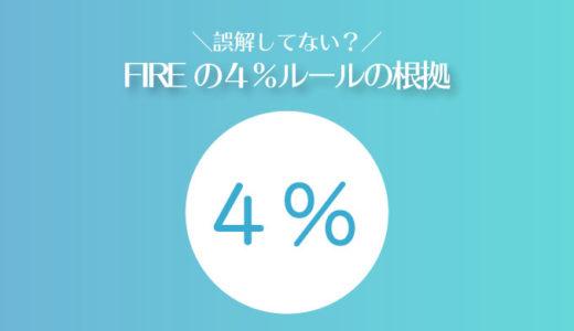 【誤解してない?】FIREの4%ルールを根拠とセットで分かりやすく解説