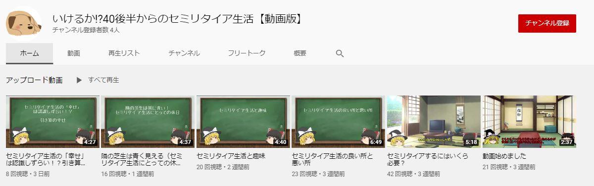 いけるか 40後半からのセミリタイア生活【動画版】.