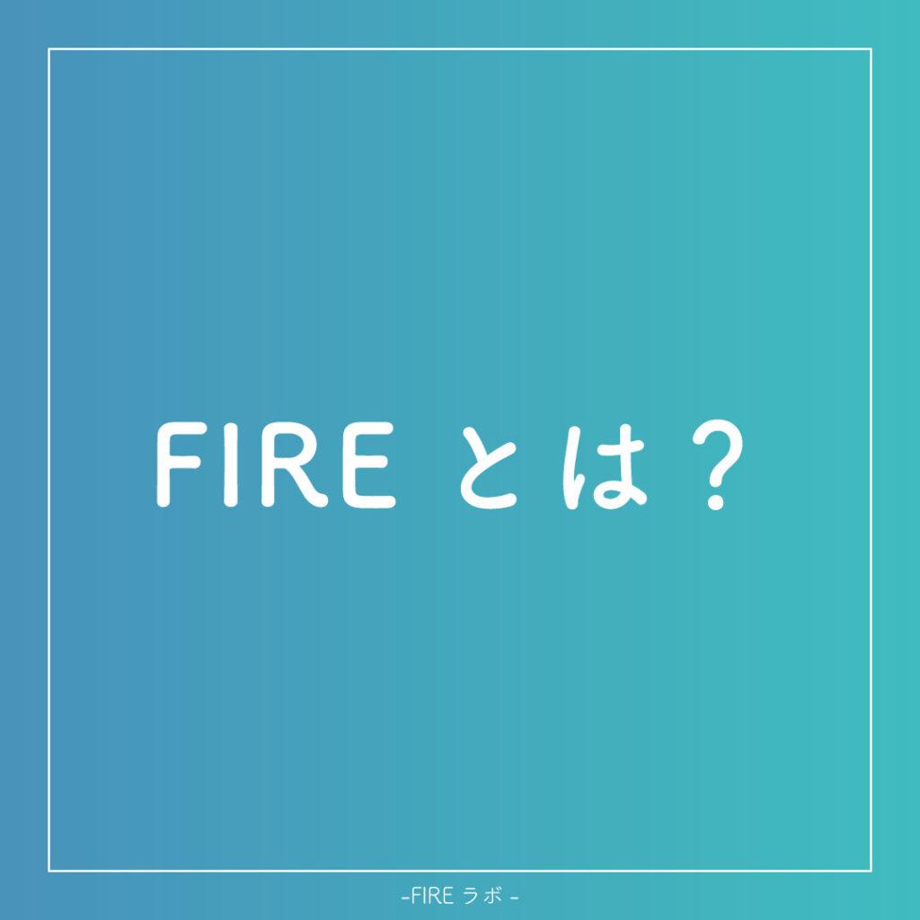 FIREムーブメントとは?