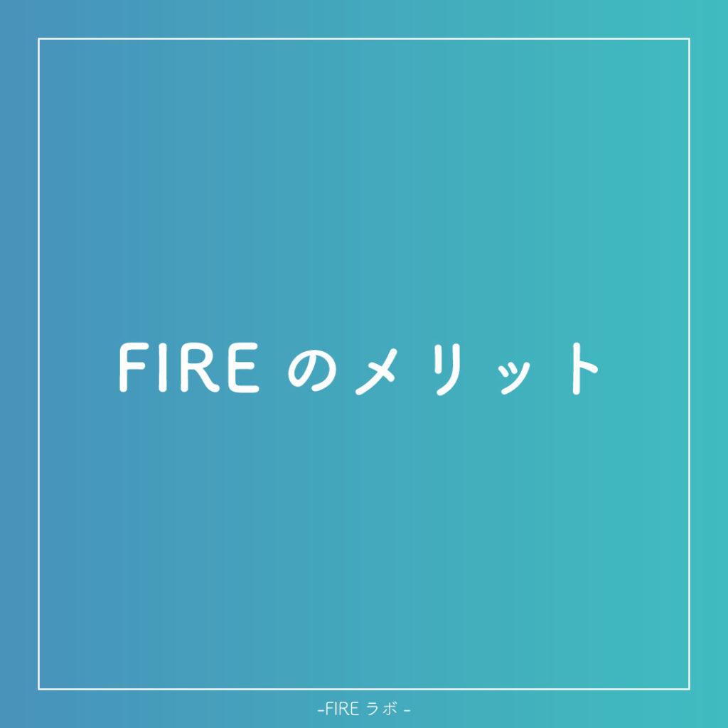 FIREムーブメント-メリット