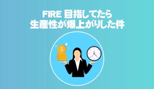 FIREを目指したら生産性が爆上がりしたポイント総まとめ
