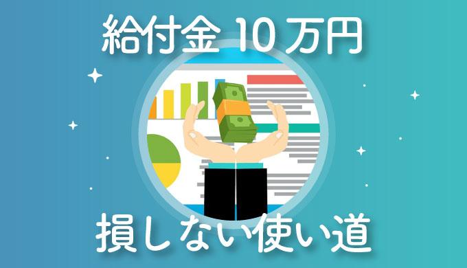 【せっかくの10万円】絶対に損しない給付金の使いみちを解説!