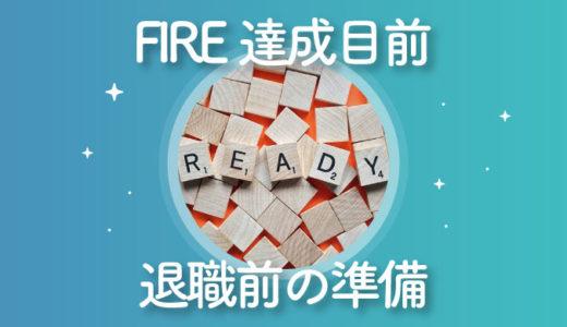 【チェック表あり】退職前にやるべき12の準備【FIRE・セミリタイア達成直前の人向け】