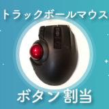 """【使用歴1年】トラックボールマウスのボタン割当 """"鬼効率化""""設定を紹介!【EX-G PRO】"""