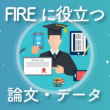 【信頼度高】FIREに役立つ論文・データ・エビデンス・公的情報まとめ【信頼度高】FIREに役立つ論文・データ・エビデンス・公的情報まとめ