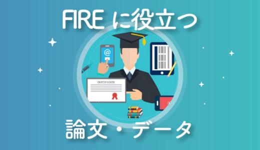 【信頼度高】FIREに役立つ論文・データ・エビデンス・公的情報まとめ【セミリタイア・アーリーリタイア】
