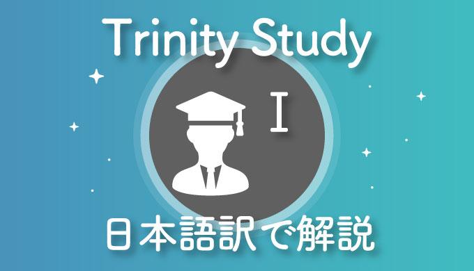 【日本語訳①】Trinity-Study(トリニティスタディ)を要約してみた【導入~成功率の分析】