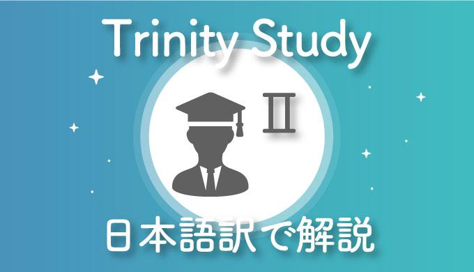 【日本語訳②】Trinity Study(トリニティスタディ)を要約してみた【長期投資への影響~まとめ】