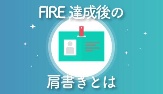 【無職?投資家?】FIRE後の肩書きはTPOで使い分ければおk【FIREムーブメント・セミリタイア】