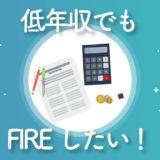 【7つ道具を使いこなせ】低年収でもFIRE・セミリタイア達成する方法