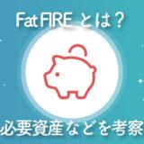 日本版Fat-FIREの定義とは?収支や必要資産・リスクを考察してみた【FIREムーブメント】