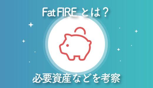日本版Fat FIREの定義とは?収支や必要資産・リスクを考察してみた【FIREムーブメント】