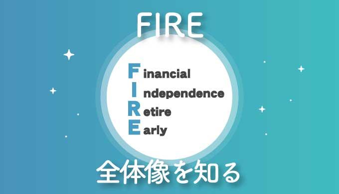 【ざっくり知りたいあなたへ】FIREの全体像がサクッと分かるまとめページ